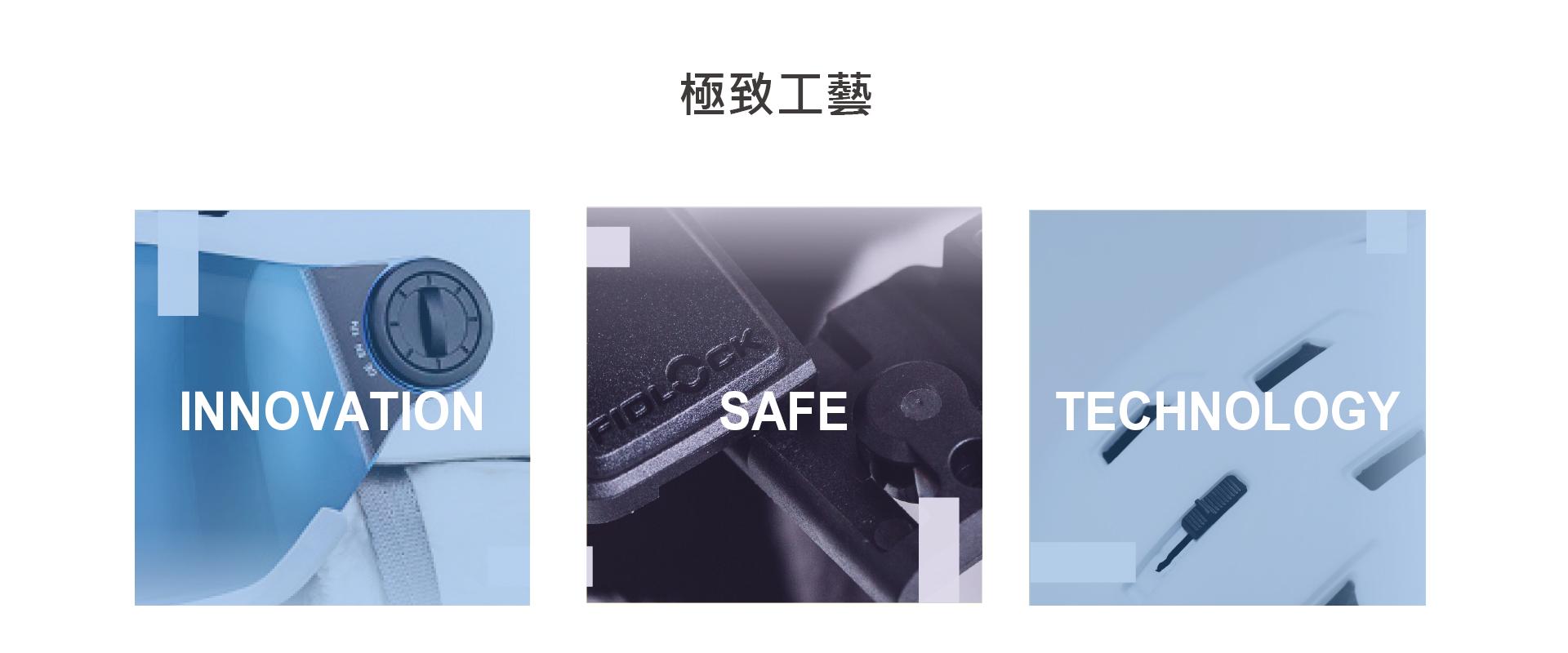 極致工藝 INNOVATION SAFE TECHNOLOGY