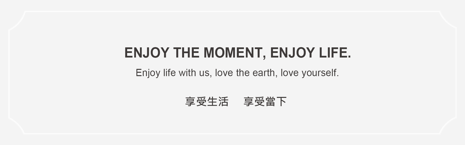 享受生活 享受當下 ENJOY THE MONENT ENJOY LIFE