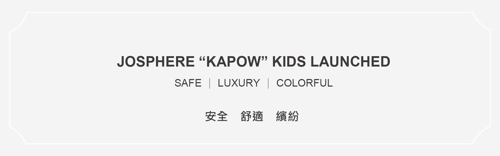 安全 舒適 繽紛 兒童頭盔 系列上市 JOSPHERE KAPOWS KIDS LAUNCHED