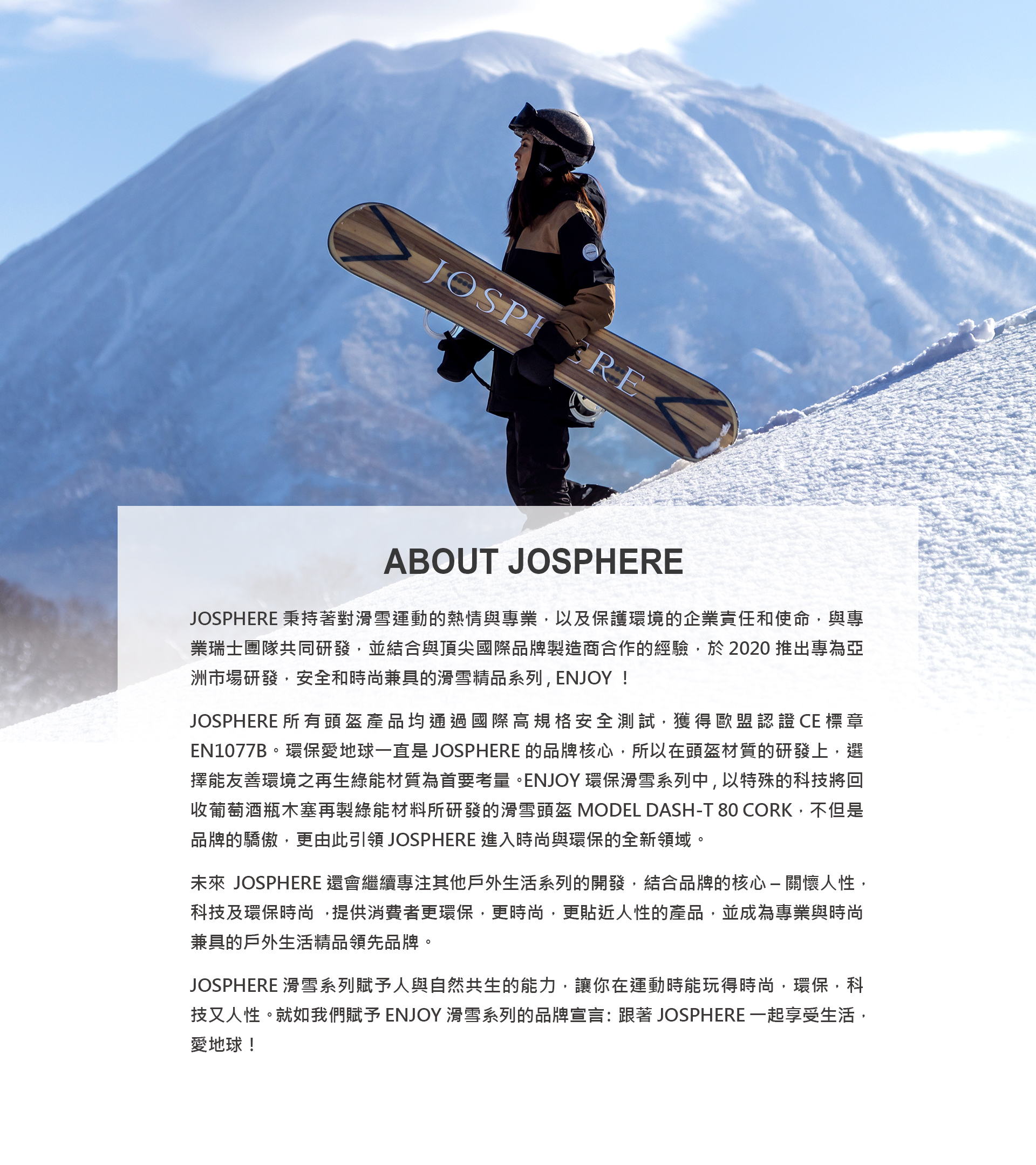 ABOUT JOSPHERE 關於我們
